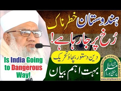 Is India Going to Dangerous Way! : By: Maulana Sajjad Nomani DB - Deen Dastoor Bachao (Hingoli)