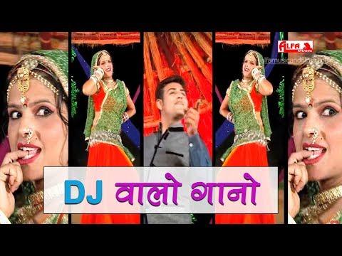 Rajasthani DJ Song | डी.जे. वालो गानो | DJ REMIX | Alfa Music & Films