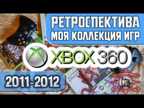 Моя коллекция игры на XBOX 360 (2011-2012): Ретроспектива