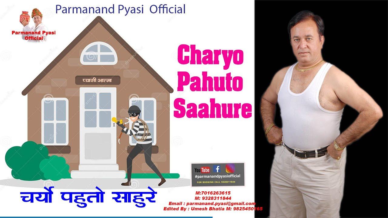 Charyo Pohto Saavre I Parmanand Pyasi