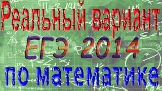 Решение реального варианта ЕГЭ по математике от 5 июня 2014 года. Задача С1
