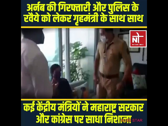 Anab की गिरफ्तारी और पुलिस के आमानवीय रवैये पर BJP ने साधा निशाना