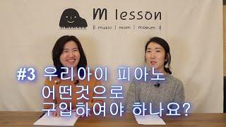 음악교육 : #3 내아…
