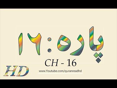 Quran HD - Abdul Rahman Al-Sudais Para Ch # 16 القرآن