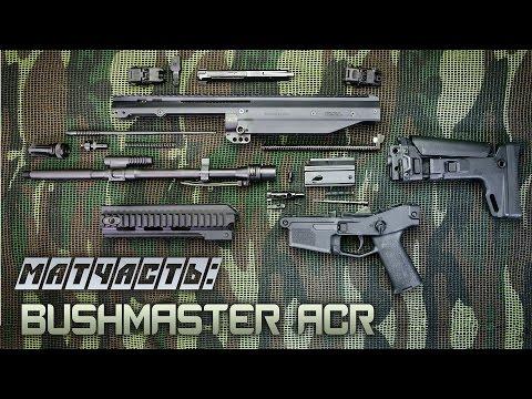 Матчасть Bushmaster ACR: разборка, чистка, конструкция