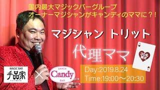 岡山CandyFRIEND #4 手品家とりっと