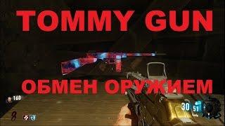 CoD BO3 Revelations Как обменяться оружием(Tommy gun)