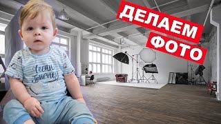ДЕЛАЕМ ФОТО VLOG 30 10 2020