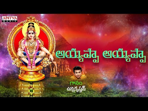Ayyappa Ayyappa - Ayyappa Swamy Special Songs | Popular Telugu Devotional Songs| Unnikrishnan