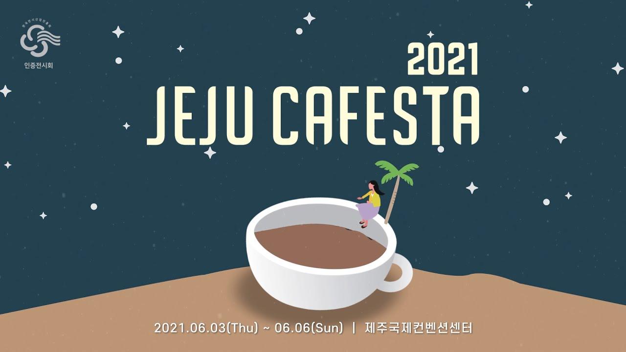 2021 제주카페스타 (제주,한잔)