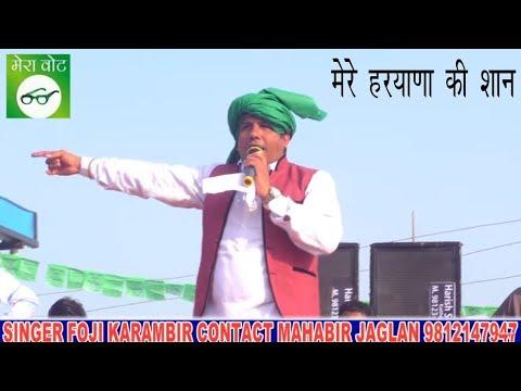 मेरे हरयाणा की शान || Abhay chotala Swagat Song || Khurana Kaithal Lice || Inld Programe