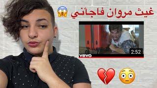 ردة فعلي على: غيث مروان - بدي سافر GHAITH MARWAN - BEDI SAFIR ( OFFICIAL MUSIC VIDEO ) 4K