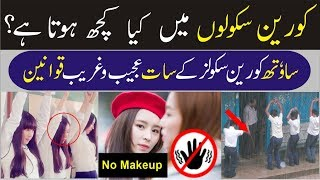 7 Exciting School Rules in South Korea!   Urdu/Hindi