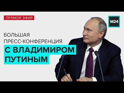БОЛЬШАЯ ПРЕСС-КОНФЕРЕНЦИЯ ВЛАДИМИРА ПУТИНА |Прямая трансляция - Москва 24