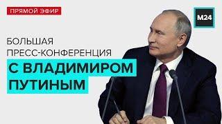 БОЛЬШАЯ ПРЕСС-КОНФЕРЕНЦИЯ ВЛАДИМИРА ПУТИНА  Прямая трансляция - Москва 24