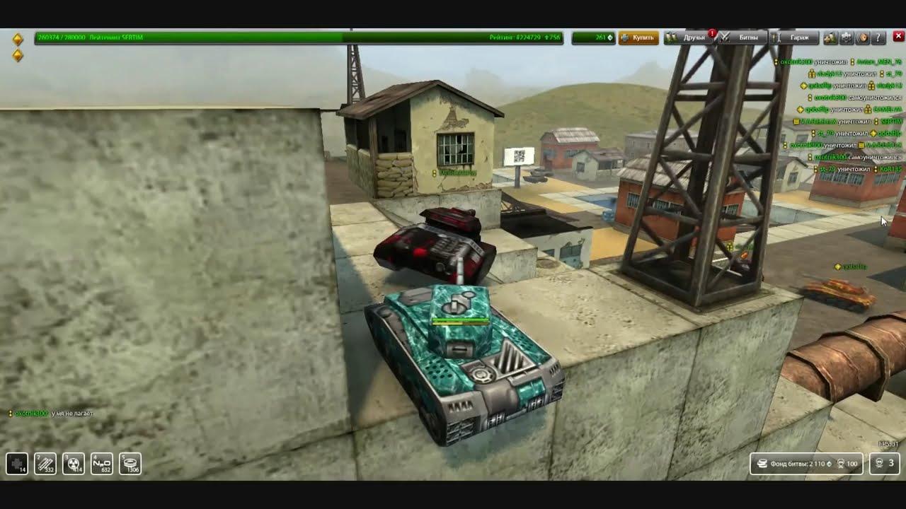 Танки Онлайн русские 3D игры онлайн бесплатно играть - YouTube