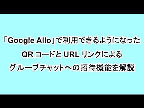 「Google Allo」で利用できるようになった QR コードと URL リンクによるグループチャットへの招待機能を解説