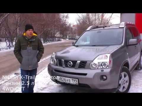 Nissan X Trail 2008 год 2.5 л. 4WD вариатор от РДМ Импорт