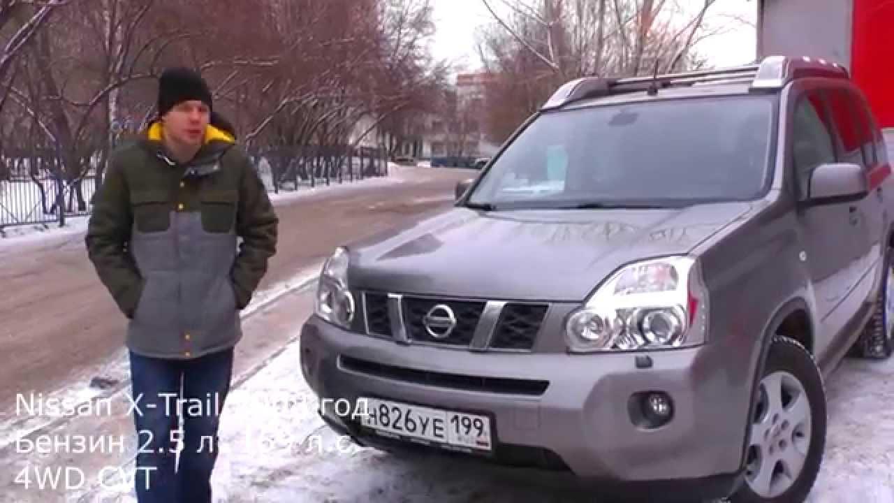 2. 5 л (171 л. С. ) бензин. Автомат. 4wd. 1 639 000 q. Хабаровск. 7 часов назад. Nissan x-trail, 2008. Nissan x-trail, 2008. 670 000 q. 2. 0 л (137 л. С. ) бензин.
