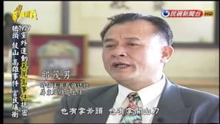 2016.12.10【台灣演義】美麗島事件 | Taiwan History