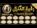 الرقية الشرعية ماهر المعيقلي سورة البقرة- يس- الواقعة- الرحمن- الملك- الجن- الدخان- المعوذتان  quran