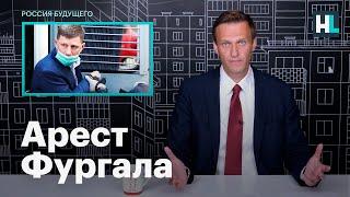 Навальный об аресте губернатора Сергея Фургала
