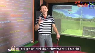 [골프좀잘치자]43회-닭날개를 고치기 위한 테이크어웨이…