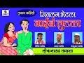 Jivlag Bhetla Baina Lutla - Marathi Comedy Tamasha - Sumeet Music video
