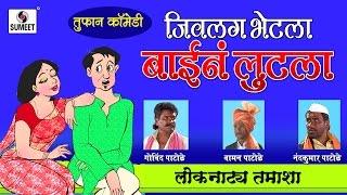 Jivlag Bhetla Baina Lutla - Marathi Comedy Tama...