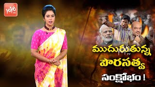 Citizenship Amendment Bill 2019 In Telugu | Amit Shah | PM Modi