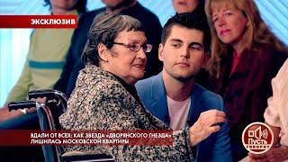 Пусть говорят. Звезда «дворянского гнезда» лишилась московской квартиры. Самые драматичные моменты