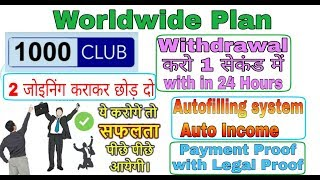 New Plan 1000CLUB Launched !!! Full Plan 1000club !!! New MLM Plan Launched with Legal Proof