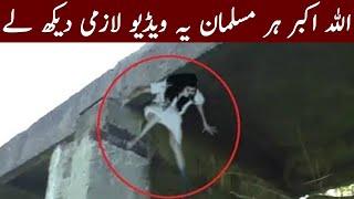 ALLAH U AKBAR Everyone Must Watch This Video    Ilm Ki Baat