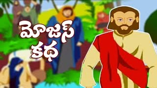 Bible Story For Children in Telugu | Story Of Moses | Telugu Moral Stories
