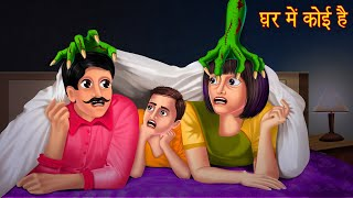 घर में कोई है | Witch In The House | Hindi Horror Stories | Stories in Hindi | Hindi Moral Kahaniya