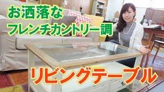 インテリアル フレンチカントリー風リビングテーブル 天然木製 ガラス製 送料無料 ta 1648