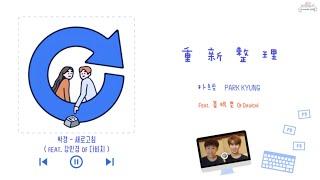 【韓繁中字】Block B 朴經 ( PARK KYUNG / 박경 ) - 새로고침 ( 重新整理 ) Feat. 姜…