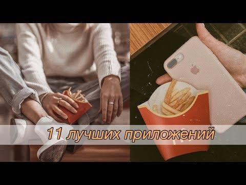 11 ПРИЛОЖЕНИЙ ДЛЯ СОЗДАНИЯ ЭФФЕКТА ПЛЁНКИ | ОБРАБОТКА В INSTAGRAM