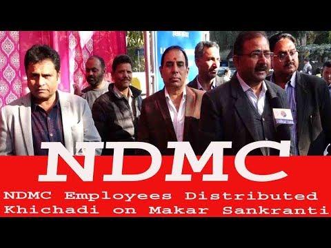 #NDMC आर पी गुप्ता और राम निवास  गॉड और NDMC  कर्मचारियों ने मकर संक्रांति पर बाटी  खिचड़ी