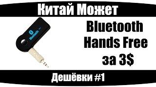 Bluetooth Hands Free гарнитура за 3$!!!