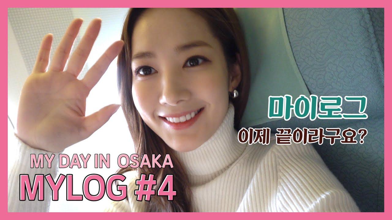 [박민영] MYLOG #4 : 오사카에 간 미뇽_MYDAY IN OSAKA (Park Min Young) [ENG SUB]