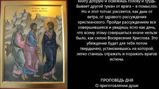 Евангелие дня 21 Апреля 2020г Светлая седмица – сплошная