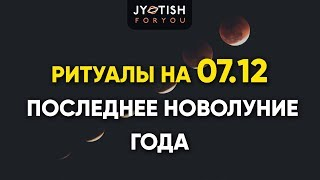 видео Календарь новолуний и полнолуний на 2019 год