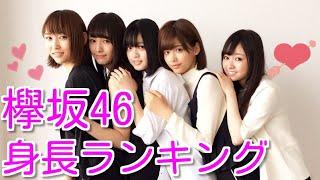 欅坂46・身長ランキングまとめ☆【欅坂46】渡辺梨加・今泉佑唯・渡邉理佐...