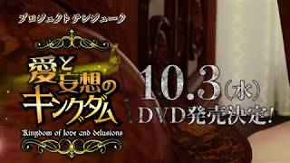 2018/10/03(水)DVD発売! 絶賛予約受付中! 詳しくはこちら https://w...