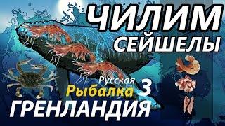 Чилим Сейшельские острова / РР3 [ Русская Рыбалка 3,9 Гренландия ].