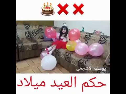 حكم الاحتفال بعيد الميلاد هل هذا حلال أم حرام Youtube