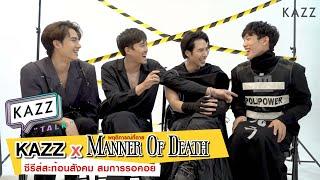KAZZtalk x Manner of Death (พฤติการณ์ที่ตาย)