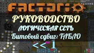 руководство Factorio - Логическая сеть: табло на битовом сдвиге (часть 3)