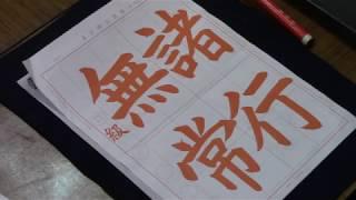 日本習字 熊本新地書道教室 平成31年 3月号 赤手本 【諸行無常】 阿部啓峰